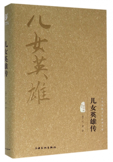 兒女英雄傳(圖文精釋版)(精)/中華傳統文化經典文庫