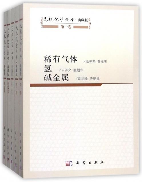 無機化學叢書(典藏版共10冊)