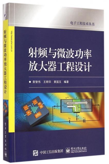 射頻與微波功率放大器工程設計/電子工程技術叢書
