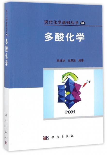 多酸化學/現代化學基礎叢書