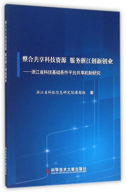 整合共享科技資源服務浙江創新創業--浙江省科技基礎條件平臺共享機制研究