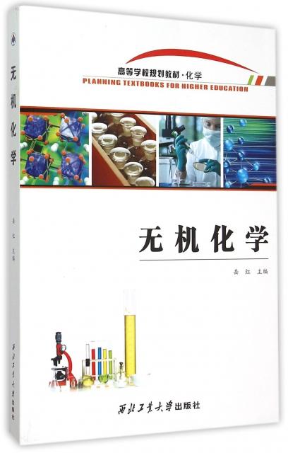 無機化學(化學高等學校規劃教材)