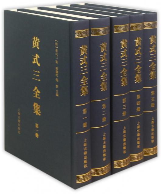 黃式三全集(共5冊)