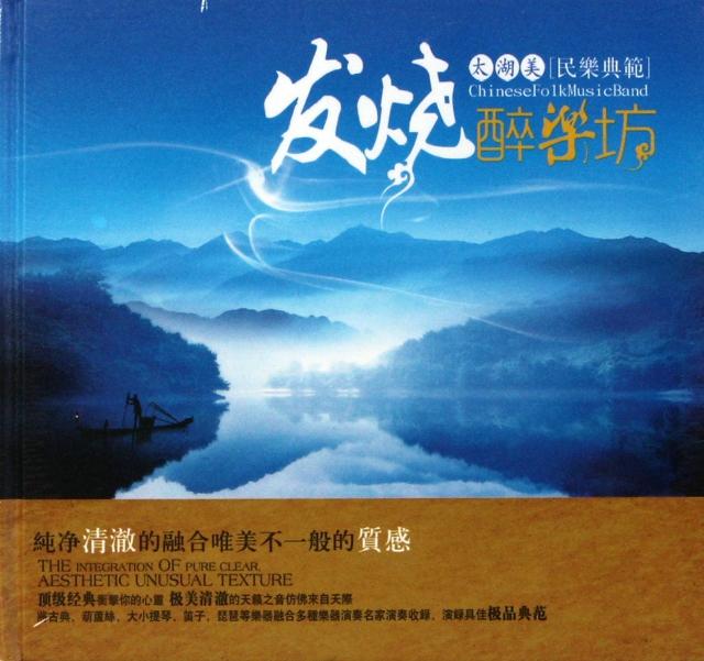 CD發燒醉樂坊民樂典範(太湖美)