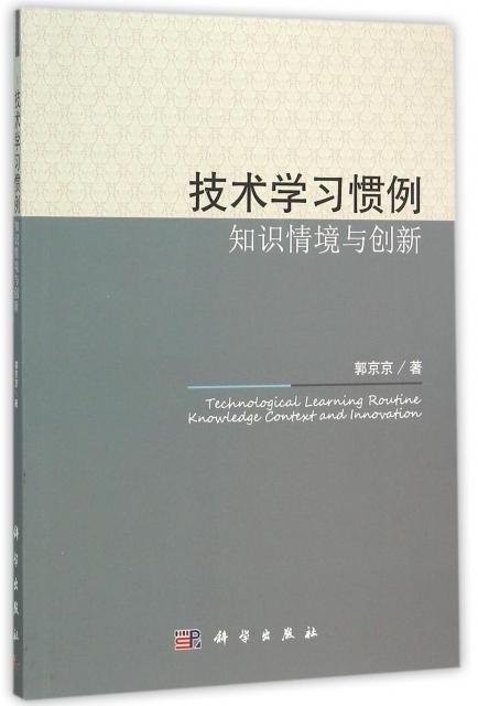 技術學習慣例(知識情境與創新)