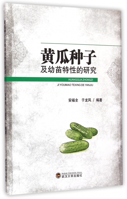 黃瓜種子及幼苗特性的