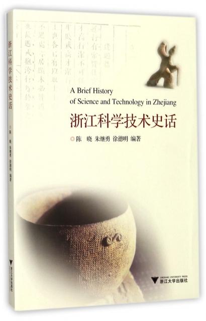 浙江科學技術史話