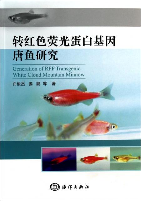轉紅色熒光蛋白基因唐魚研究
