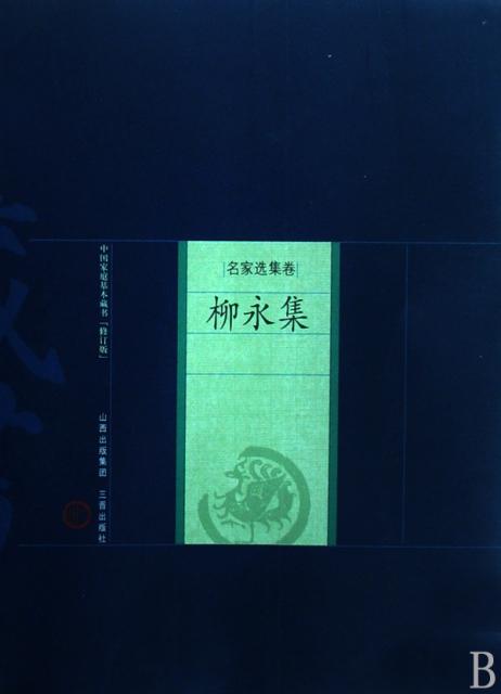 柳永集/中國家庭基本藏書