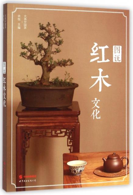 圖說紅木文化/大美中國茶