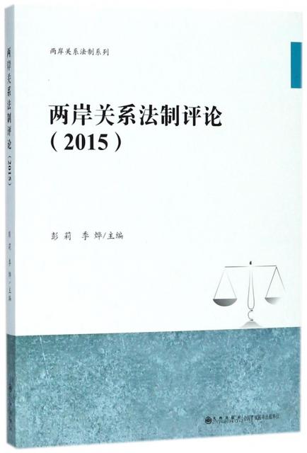 兩岸關繫法制評論(2015)/兩岸關繫法制繫列