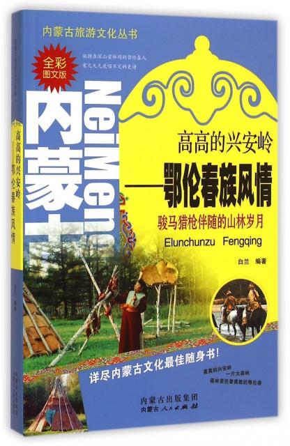 高高的興安嶺--鄂倫春族風情(全彩圖文版)/內蒙古旅遊文化叢書