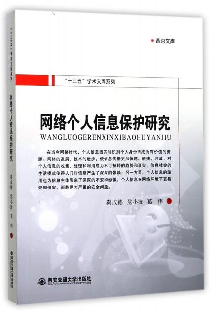 網絡個人信息保護研究/十三五學術文庫繫列/西京文庫