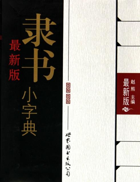 最新版隸書小字典