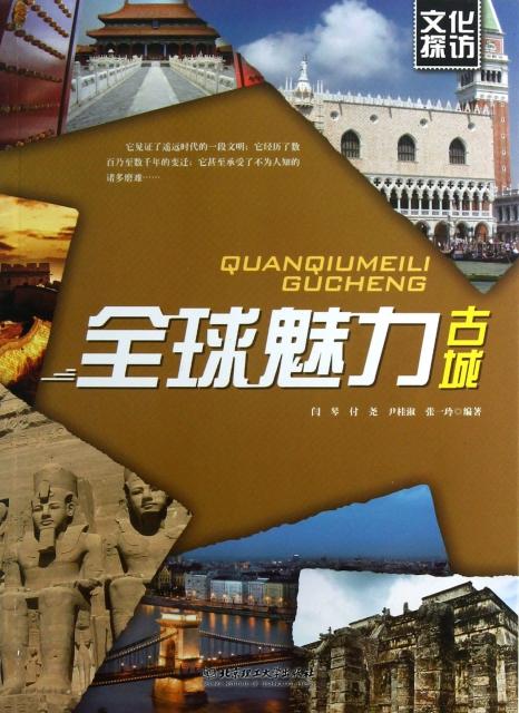 全球魅力古城/文化探訪