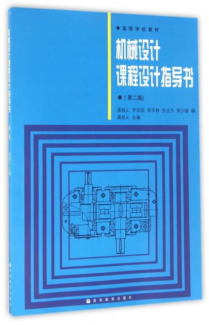 機械設計課程設計指導書(第2版高等學校教材)