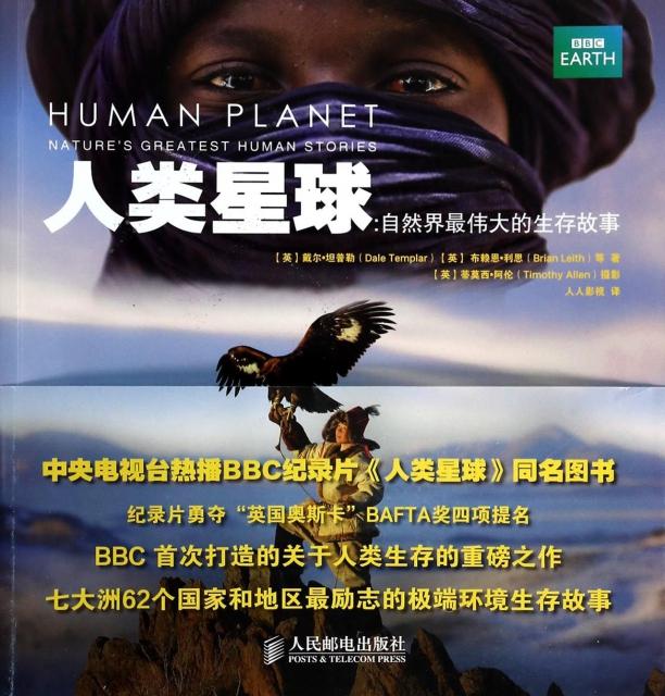 人類星球--自然界最偉大的生存故事
