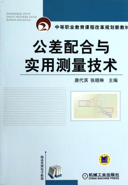 公差配合與實用測量技術(中等職業教育課程改革規劃新教材)