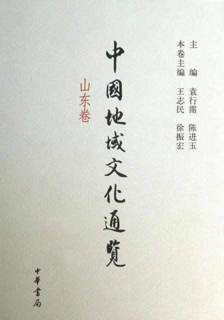 中國地域文化通覽(山