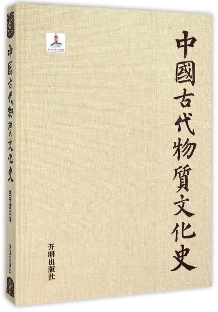 中國古代物質文化史(