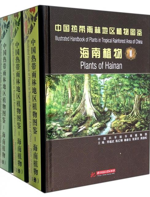 海南植物(共3冊)(精)/中國熱帶雨林地區植物圖鋻
