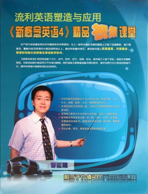 DVD-R新概念英語<4>(5碟附書)