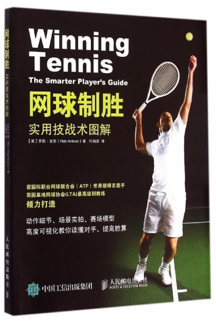網球制勝(實用技戰術圖解)