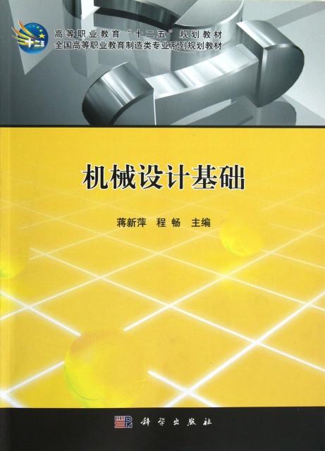 機械設計基礎(全國高等職業教育制造類專業繫列規劃教材)