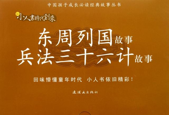 東周列國故事兵法三十六計故事(共14冊)/中國孩子成長必讀經典故事叢書