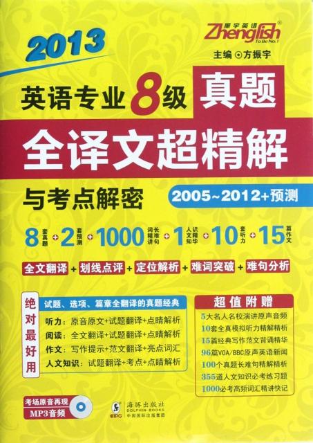 2013英語專業8級