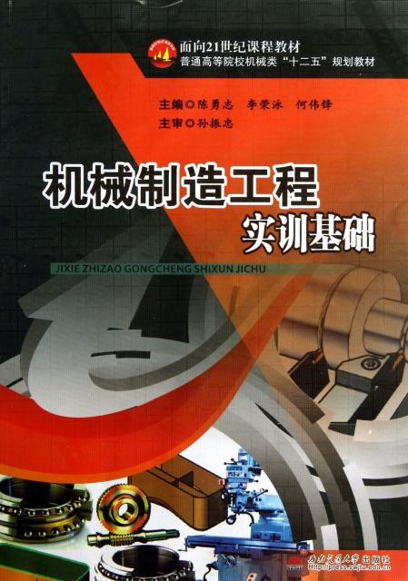 機械制造工程實訓基礎(普通高等院校機械類十二五規劃教材)