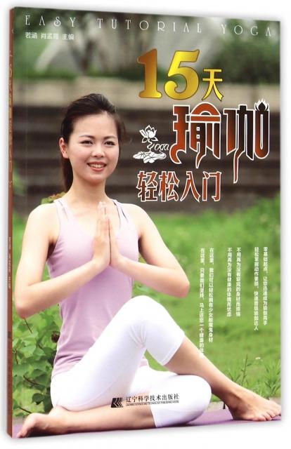 15天瑜伽輕松入門