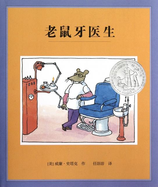 老鼠牙醫生(精)