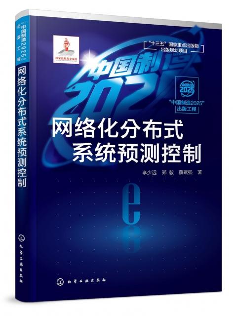 網絡化分布式繫統預測控制 網絡化分布式繫統預測控制 工業網絡控制信息物理繫統控制工程師技術書籍估計器控制器設計優化書籍uvw