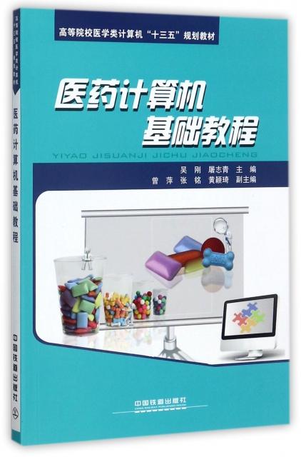 醫藥計算機基礎教程(高等院校醫學類計算機十三五規劃教材)