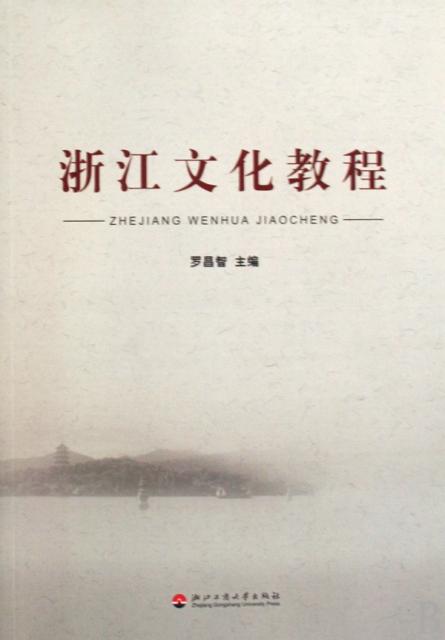 浙江文化教程