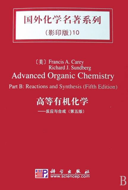高等有機化學--反應與合成(第5版影印版)/國外化學名著繫列