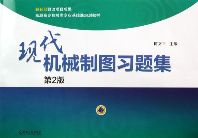 現代機械制圖習題集(第2版高職高專機械類專業基礎課規劃教材)