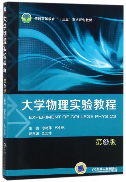 大學物理實驗教程(第3版普通高等教育十三五重點規劃教材)