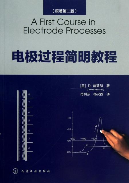 電極過程簡明教程(原著第2版)