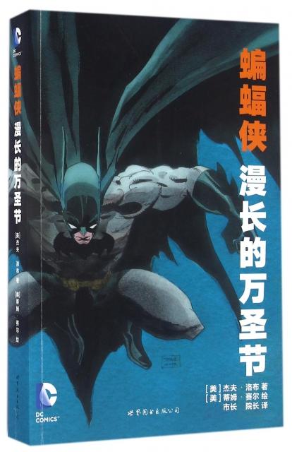 蝙蝠俠(漫長的萬聖節