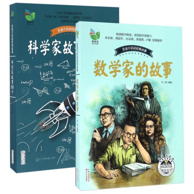 科學家故事100個&數學家的故事 共2冊