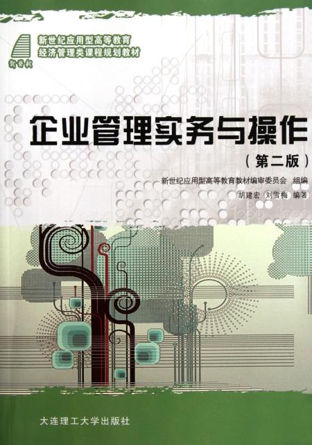 企業管理實務與操作(第2版新世紀應用型高等教育經濟管理類課程規劃教材)