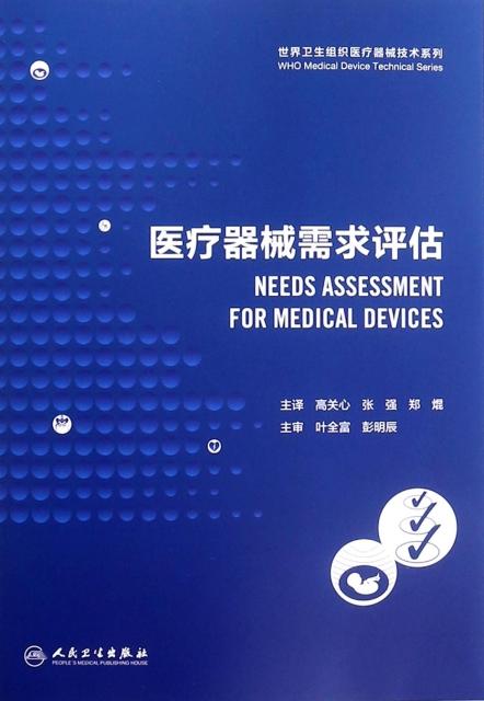 醫療器械需求評估/世界衛生組織醫療器械技術繫列