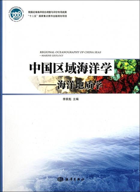 中國區域海洋學--海洋地質學