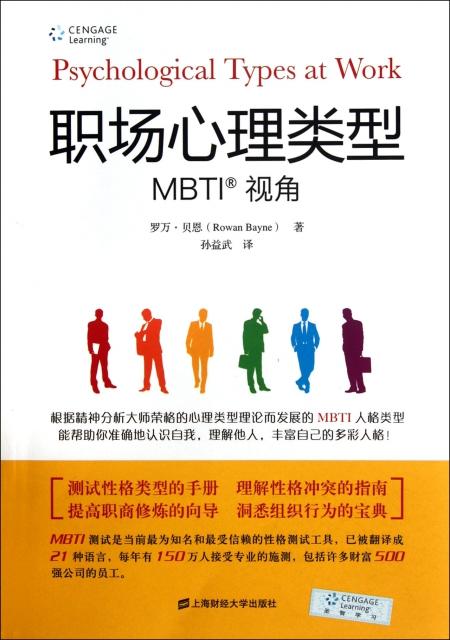 職場心理類型(MBT