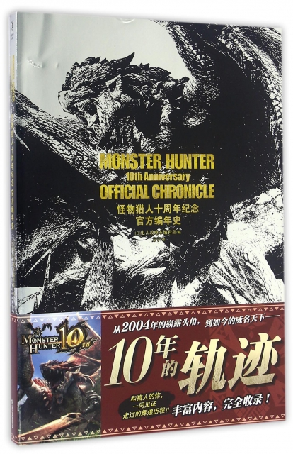 怪物獵人十周年紀念官