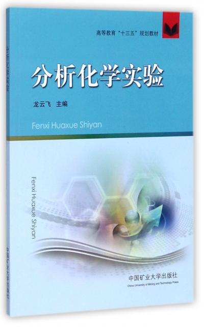 分析化學實驗(高等教