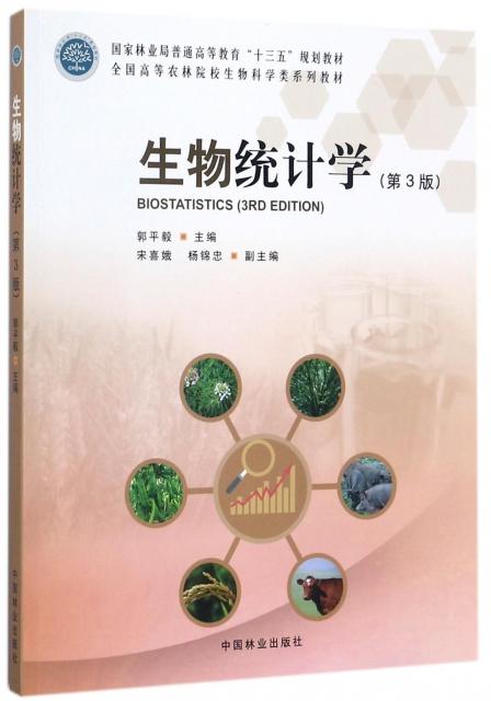 生物統計學(第3版全國高等農林院校生物科學類繫列教材)