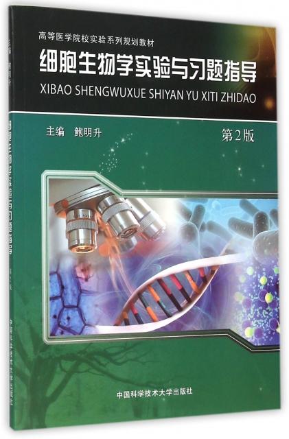細胞生物學實驗與習題指導(第2版高等醫學院校實驗繫列規劃教材)
